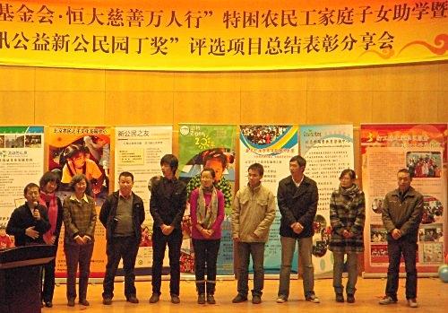 表扬来自全国不同组织的志愿者